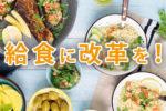 健康美食料理コンテスト